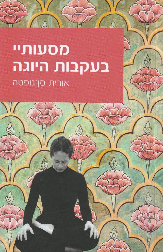 כריכת הספר של אורית סן גופטה יוצרת שיט הויג'נאנה - מסעותיי בעקבות היוגה